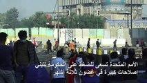 الاحتجاجات تتواصل في العراق مع سعي أممي لإيجاد حل للأزمة