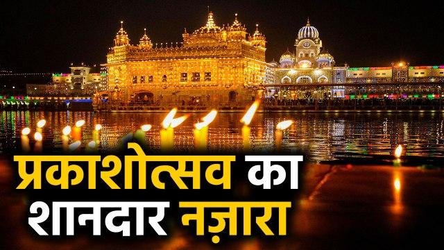 Amritsar के Golden Temple में 550th Prakash Parv पर शानदार आतिशबाजी | वनइंडिया हिंदी