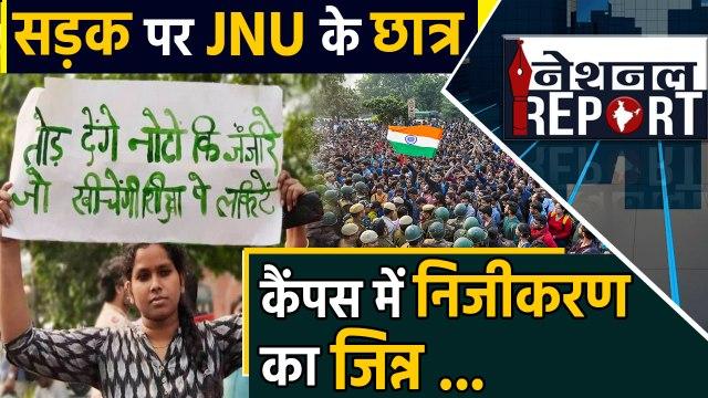 JNU में Fee hikes को लेकर हंगामा, क्या निजीकरण की तरफ है कदम ?   वनइंडिया हिन्दी