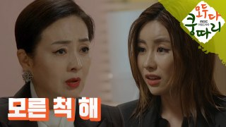 [Everybody Say Kungdari] ep.86 Pretend you don't know, 모두 다 쿵따리 20191113