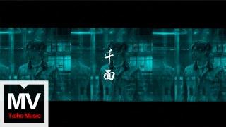 逍遙樂隊【千面】HD 官方完整版 MV