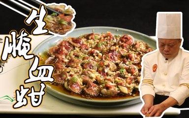 """【大师的菜·生腌血蚶】被称作潮汕""""毒药""""的名菜——生腌血蚶,味道却是极致鲜美!"""