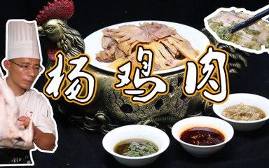 """【大师的菜·杨鸡肉】 传承三代人,专注一只鸡,火了23年的""""杨鸡肉""""!"""