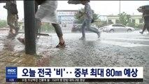 오늘 전국 '비'…중부 최대 80㎜ 예상