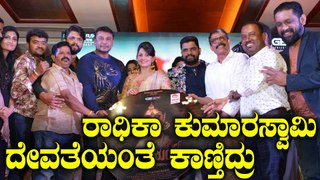 Damayanthi movie artists share their experience in audio launch event