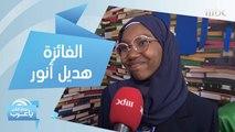 هذا ما قالته البطلة هديل أنور بعد فوزها في تحدي القراءة العربي!