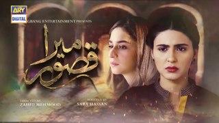Mera Qasoor Episode 19 - Part 1 - 13th Nov 2019 -  ARY Digital Drama