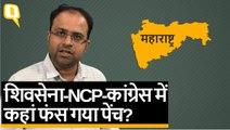 Maharashtra: शिवसेना-NCP-कांग्रेस में कहां फंस गया पेंच?