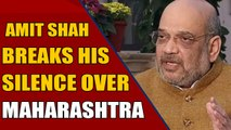 Amit Shah breaks his silence on the logjam in govt formation in Maharashtra | Oneindia News