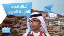 مقابلة مع أبطال تحدي القراءة العربي!