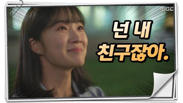 "[Extra Ordinary You] EP.25,Kim Hye-yoon said ""You're my friend."", 어쩌다 발견한 하루 20191113"