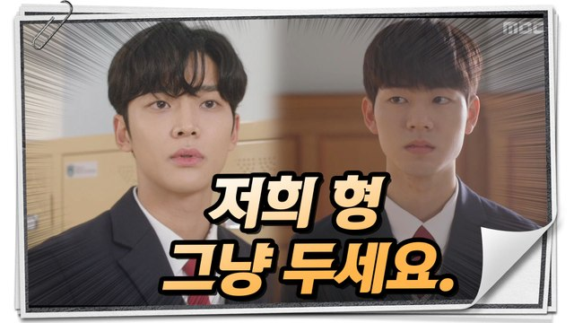 [Extra Ordinary You] EP.26,A stern warning to Ro Woon, 어쩌다 발견한 하루 20191113