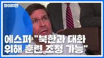 """美 국방장관 """"北과 대화 위해 군사훈련 조정 가능"""" / YTN"""