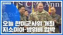오늘 한미군사위 개최...'지소미아·방위비' 압박 가중 / YTN