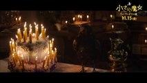 映画『小さい魔女とワルプルギスの夜』本編映像