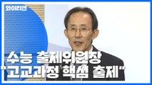 """""""예년 출제기조 유지...두 차례 모의평가 반영"""" / YTN"""