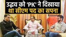 Maharashtra : Uddhav Thackeray को 'PK' ने दिखाया था CM पद का सपना । वनइंडिया हिंदी