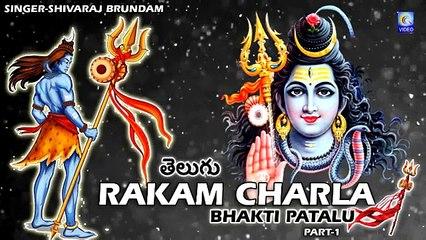 RAKAMCHARLA BHAKTHI PATALU PART-1   QVIDEOS