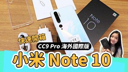 小米 Note 10 快速開箱:外型、5 鏡頭相機、人像與夜景模式實拍動眼看