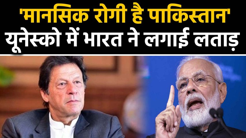 UNESCO में Pakistan ने Kashmir, Ayodhya पर बोला झूठ, India ने लगाई लताड़ | वनइंडिया हिंदी
