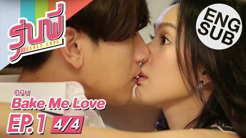 [Eng Sub] ซีรีส์รุ่นพี่ Secret Love | Bake Me Love | EP.1 [4/4]