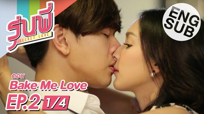 [Eng Sub] ซีรีส์รุ่นพี่ Secret Love | Bake Me Love | EP.2 [1/4]