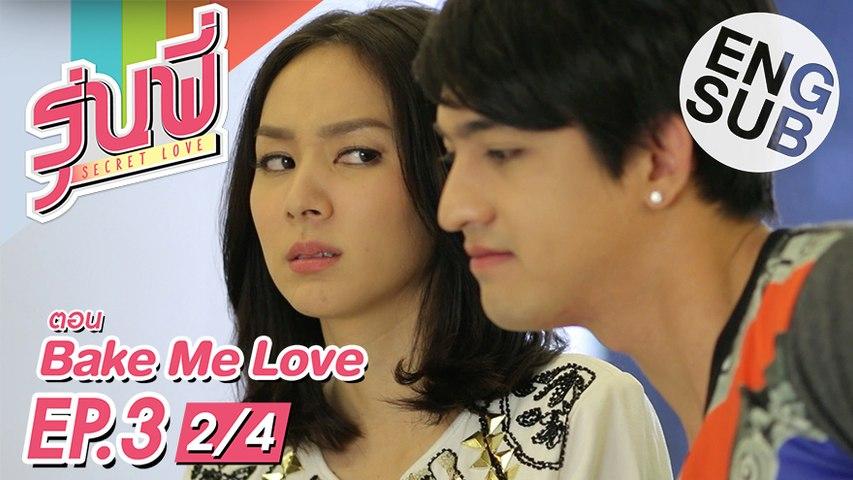 [Eng Sub] ซีรีส์รุ่นพี่ Secret Love | Bake Me Love | EP.3 [2/4]