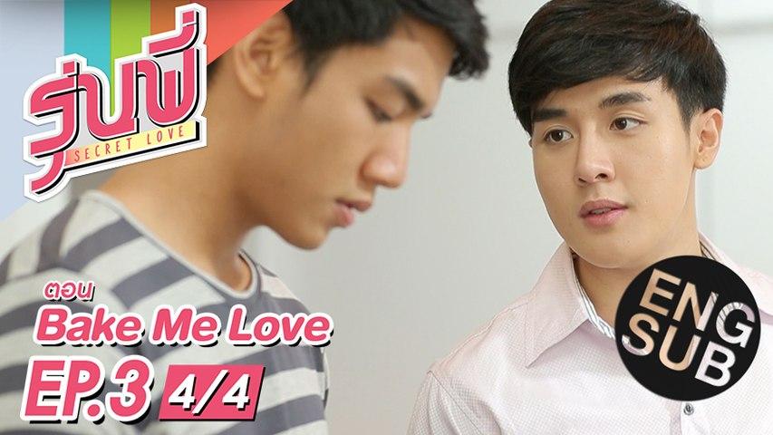 [Eng Sub] ซีรีส์รุ่นพี่ Secret Love | Bake Me Love | EP.3 [4/4]