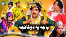 ismail shahid Pashto New drama 2019 - Bacha Pa dokan Cha | pashto funny video drama | pashto drama