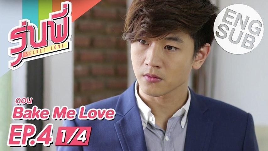 [Eng Sub] ซีรีส์รุ่นพี่ Secret Love | Bake Me Love | EP.4 [1/4]
