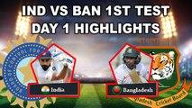 Ind vs ban 1st test day 1 highlights | முதல் நாள் ஆட்டத்தை 86 ரன்களுக்கு முடித்தது இந்திய அணி