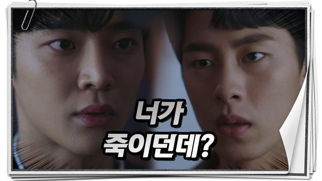 [Extra Ordinary You] EP.27,You killed her!, 어쩌다 발견한 하루 20191114