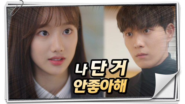 [Extra Ordinary You] EP.28,be true to one ́s heart, 어쩌다 발견한 하루 20191114