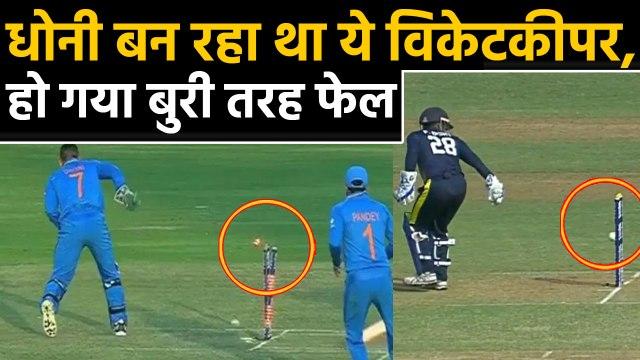 Puneet Bisht Emulates MS Dhoni to Run-Out a Batsman During Syed Mushtaq Ali Trophy'19|वनइंडिया हिंदी