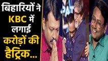 KBC-11: 3 Biharis beacame millionare at KBC,  Amitabh Bachchan impressed | FilmiBeat
