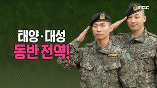 [HOT] TAEYANG & DAESUNG Military discharge, 섹션 TV 20191114