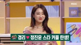 [HOT] Kyung Ri ♥ Jeong Jinun, 섹션 TV 20191114