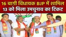 Karnataka: Disqualified घोषित 17 में से 16 MLA BJP में शामिल, 13 को मिला Ticket । वनइंडिया हिंदी