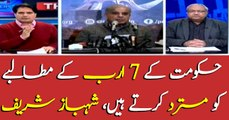 """""""We reject government's demand,"""" says Shebaz Sharif"""
