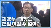 """'댓글 조작' 김경수 징역 6년 구형...김경수 """"거짓은 진실 이길 수 없어"""" / YTN"""