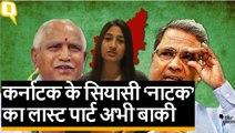 Karnataka: क्या बागी MLA के बूते BJP अपना किला मजबूत कर पाएगी?