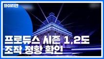 프로듀스 시즌 1·2도 조작 정황...수사 확대 / YTN