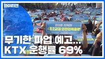 철도노조 무기한 파업 예고...KTX 운행률 69% / YTN