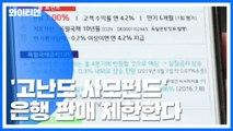 '고난도 사모펀드' 은행 판매 제한한다 / YTN