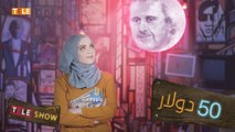 احترنا مين نصدّق.. بشار الأسد ولا إعلامه؟
