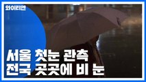 [날씨] 서울 첫눈 관측...전국 곳곳 비·눈 / YTN