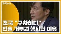 """[자막뉴스] """"구차하다"""" 조국, 진술 거부권 행사한 이유 / YTN"""