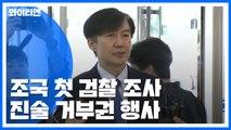 """[뉴스라이브] 조국, 첫 검찰 조사에 진술 거부...""""해명 구차하고 불필요"""" / YTN"""