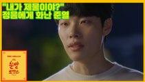 [운빨로맨스] 5회 정음에게 화내는 준열을 가로막는 수혁.. Drama 'Lucky romance'