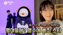 ′나 펭며들었어!′ 펭수에 빠진 스타, ′박보영, 펭수는 힐링 넘버원.. 성대모사까지′